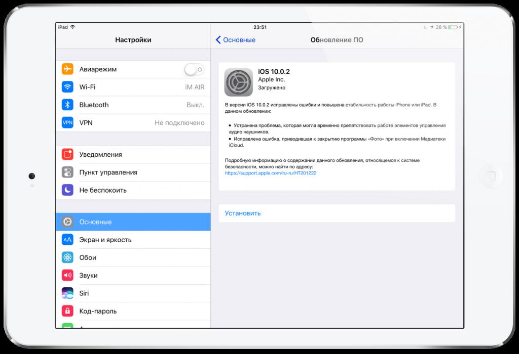 iOS 10.0.2 Released