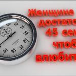 45 sec.