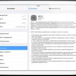 Вышло обновление iOS 10